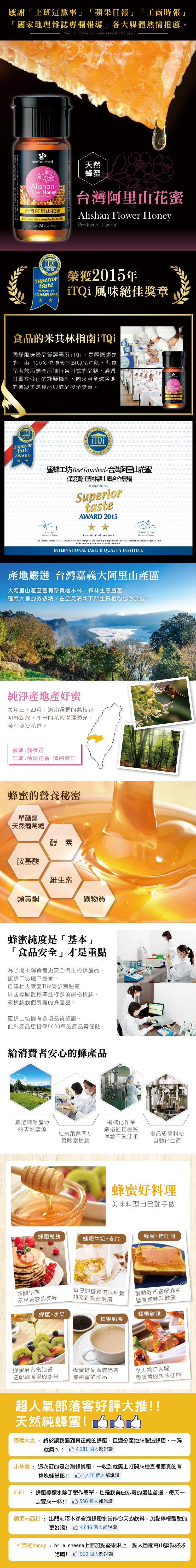 蜜蜂工坊-台灣阿里山花蜜700g