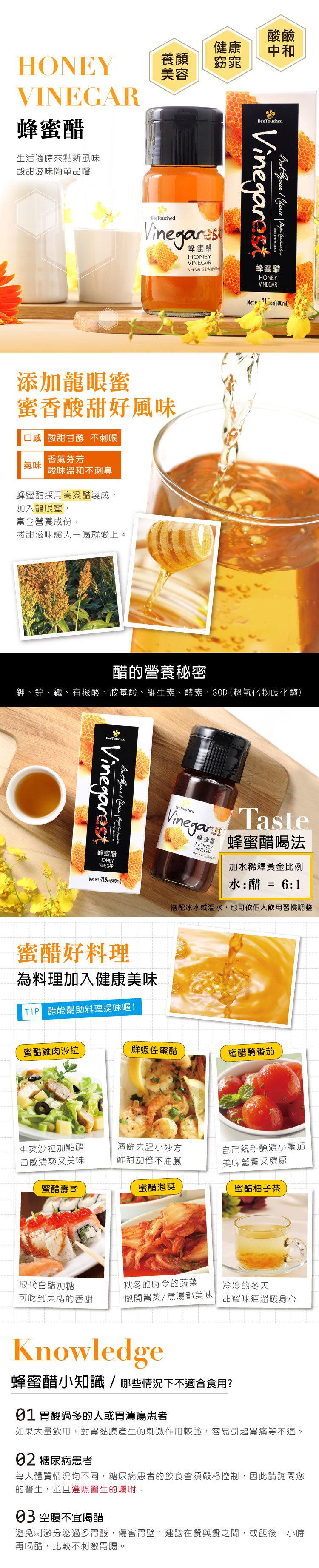 蜜蜂工坊-蜂蜜醋