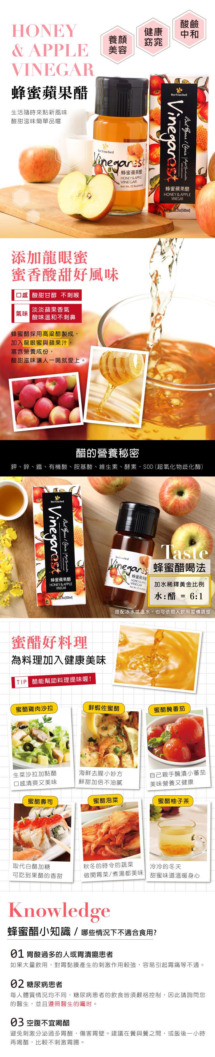蜜蜂工坊-蜂蜜蘋果醋
