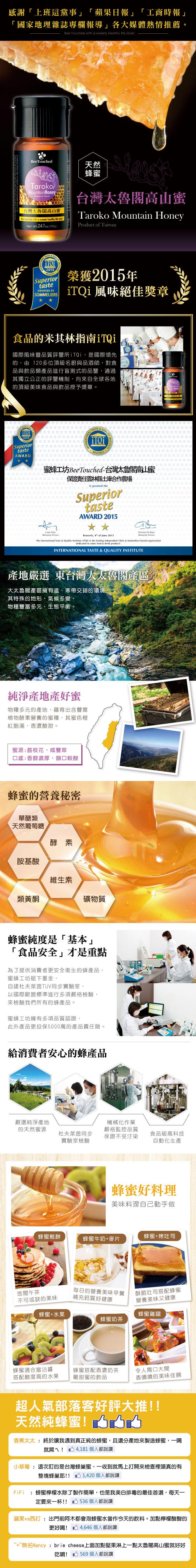 蜜蜂工坊-台灣太魯閣高山蜜700g