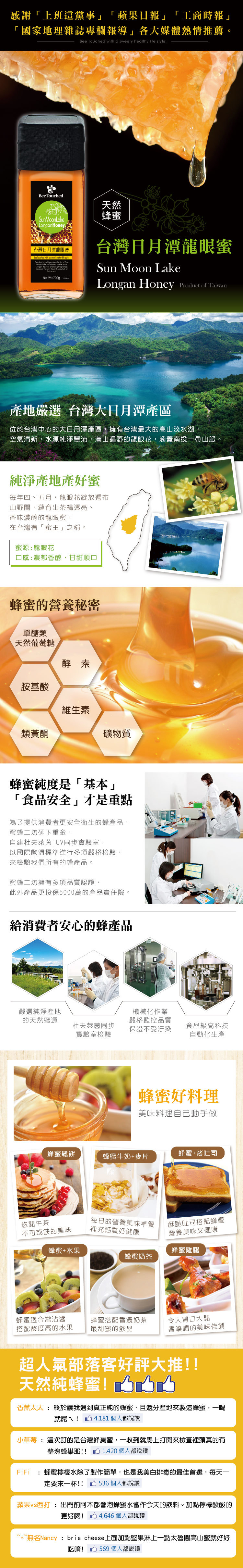 蜜蜂工坊-台灣日月潭龍眼蜜700g